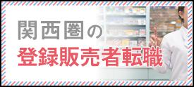 関西の薬剤師求人転職
