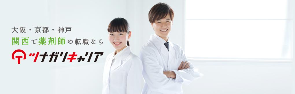大阪・京都・神戸。関西で薬剤師の転職なら、ツナガリキャリア